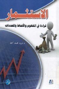 800 200x300 - تحميل كتاب الإستثمار قراءة في المفهوم والأنماط والمحددات pdf لـ دريد محمد أحمد