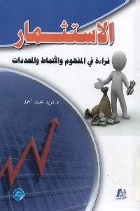 800 - تحميل كتاب الإستثمار قراءة في المفهوم والأنماط والمحددات pdf لـ دريد محمد أحمد