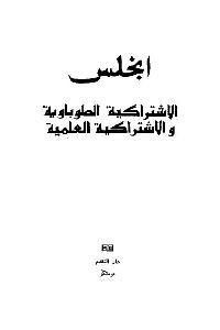802 - تحميل كتاب الإشتراكية الطوباوية والإشتراكية العلمية pdf لـ انجلس