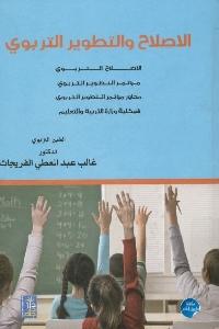803 - تحميل كتاب الإصلاح والتطور التربوي pdf لـ د. غالب عبد العطي الفريجات