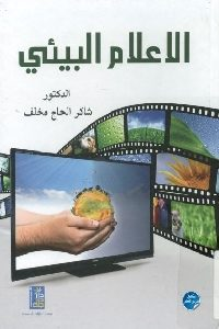 805 200x300 - تحميل كتاب الإعلام البيئي pdf لـ د. شاكر الحاج مخلف