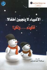 806 - تحميل كتاب الأغبياء لا ينجبون أطفالا أذكياء ولكن pdf لـ سائدة أحمد فارس