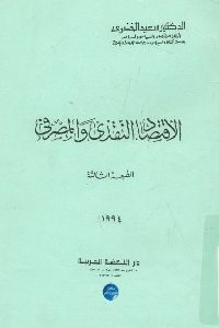 808 200x300 - تحميل كتاب الاقتصاد النقدي والمصرفي pdf لـ د. سعيد الخضري