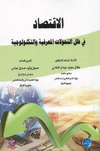 809 - تحميل كتاب الاقتصاد في ظل التحولات المعرفية والتكنولوجية pdf لـ مجموعة مؤلفين