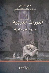 830 200x300 - تحميل كتاب الثورات العربية ... سيرة غير ذاتية pdf لـ فتحي المسكيني