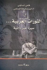 830 - تحميل كتاب الثورات العربية ... سيرة غير ذاتية pdf لـ فتحي المسكيني