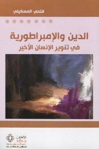 831 - تحميل كتاب الدين والإمبراطورية في تنوير الإنسان الأخير pdf لـ فتحي المسكيني