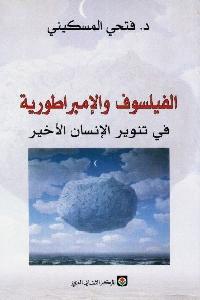 832 - تحميل كتاب الفيلسوف والإمبراطورية في تنوير الإنسان الأخير pdf لـ د. فتحي المسكيني