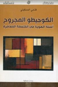833 - تحميل كتاب الكوجيطو المجروح - أسئلة الهوية في الفلسفة المعاصرة pdf لـ فتحي المسكيني