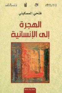 834 200x300 - تحميل كتاب الهجرة إلى الإنسانية pdf لـ فتحي المسكيني