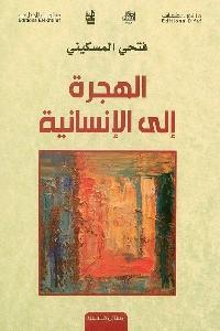 834 - تحميل كتاب الهجرة إلى الإنسانية pdf لـ فتحي المسكيني