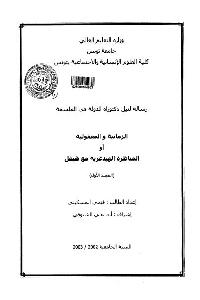 836 - تحميل كتاب الزمانية والمعقولية أو المناظرة الهيدغرية مع هيغل pdf لـ فتحي المسكيني