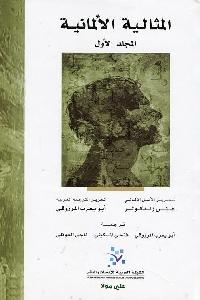 837 - تحميل كتاب المثالية الألمانية (مجلدين) pdf لـ هنس زندكولر