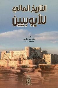 838 - تحميل كتاب التاريخ المالي للأيوبيين pdf لـ بدر نبيل ملحم