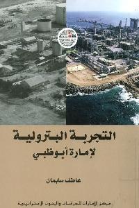 840 - تحميل كتاب التجربة البترولية لإمارة أبوظبي pdf لـ عاطف سليمان