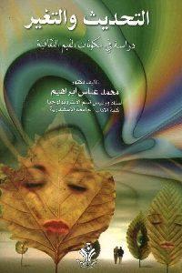 841 200x300 - تحميل كتاب التحديث والتغير: دراسة في مكونات القيم الثقافية pdf لـ محمد عباس إبراهيم