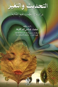 841 - تحميل كتاب التحديث والتغير: دراسة في مكونات القيم الثقافية pdf لـ محمد عباس إبراهيم