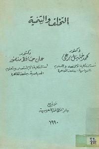 843 - تحميل كتاب التخلف والتنمية pdf لـ د. محمد خليل برعي - د. علي حافظ منصور