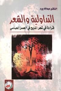 845 - تحميل كتاب التداولية والشعر : قراءة في شعر المديح في العصر العباسي pdf