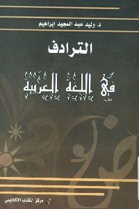 849 200x300 - تحميل كتاب الترادف في اللغة العربية pdf لـ د. وليد عبد المجيد إبراهيم