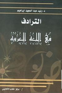 849 - تحميل كتاب الترادف في اللغة العربية pdf لـ د. وليد عبد المجيد إبراهيم
