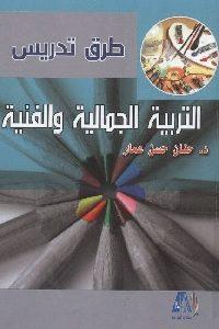 851 200x300 - تحميل كتاب التربية الجمالية والفنية pdf لـ د. حنان حسن عمار