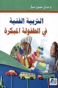 852 - تحميل كتاب التربية الفنية في الطفولة المبكرة pdf لـ د. حنان حسن عمار