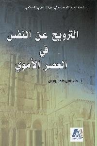 854 - تحميل كتاب الترويح عن النفس في العصر الأموي pdf لـ د. كامل طه الويس