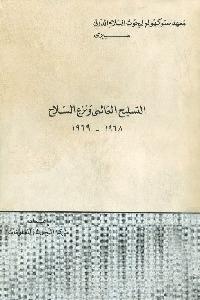 855 - تحميل كتاب التسليح العالمي ونزع السلاح 1968 - 1969 pdf