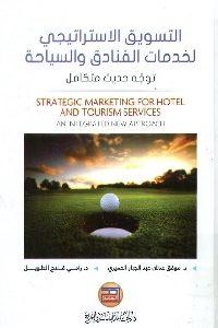 856 200x300 - تحميل كتاب التسويق الاستراتيجي لخدمات الفنادق والسياحة pdf