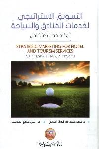 856 - تحميل كتاب التسويق الاستراتيجي لخدمات الفنادق والسياحة pdf