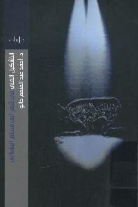 858 - تحميل كتاب التشكيل الفني في شعر أبي مسلم البهلاني pdf لـ د. أحمد عبد المنعم حالو