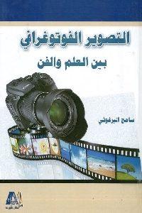 860 200x300 - تحميل كتاب التصوير الفوتوغرافي بين العلم والفن pdf لـ سامح البرغوثي