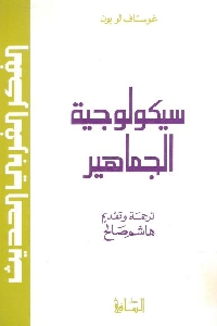 933 - تحميل كتاب سيكولوجية الجماهير pdf لـ غوستاف لوبون