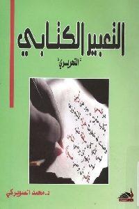 863 200x300 - تحميل كتاب التعبير الكتابي التحريري pdf لـ د. محمد الصويركي