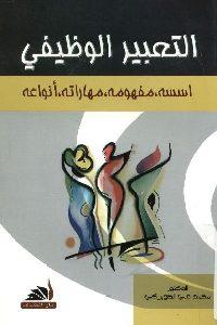 864 200x300 - تحميل كتاب التعبير الوظيفي pdf لـ محمد علي الصويركي