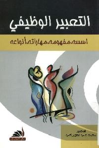 864 - تحميل كتاب التعبير الوظيفي pdf لـ محمد علي الصويركي