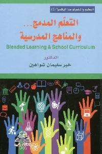865 - تحميل كتاب التعلم المدمج ... والمناهج المدرسية pdf لـ د. خير سليمان شواهين