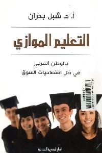 867 - تحميل كتاب التعليم الموازي بالوطن العربي في ظل اقتصاديات السوق pdf لـ أ.د. شبل بدران