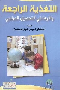 868 - تحميل كتاب التغذية الراجعة وأثرها في التحصيل الدراسي pdf لـ د. ميسر خليل الحباشنة