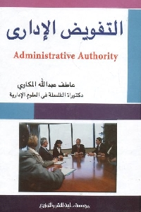 869 - تحميل كتاب التفويض الإداري pdf لـ عاطف عبد الله المكاوي