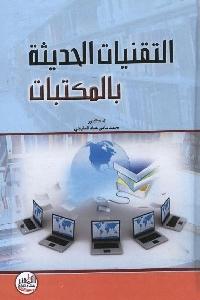 870 - تحميل كتاب التقنيات الحديثة بالمكتبات pdf لـ محمد سامي المليجي