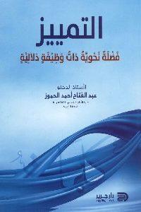 872 200x300 - تحميل كتاب التمييز : فضلة نحوية ذات وظيفةدلالية pdf لـ عبد الفتاح أحمد الحموز