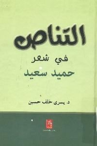 874 - تحميل كتاب التناص في شعر حميد سعيد pdf لـ د. يسرى خلف حسين