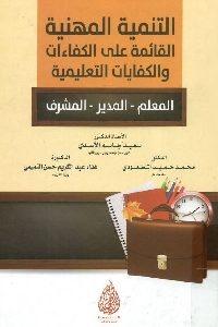 878 200x300 - تحميل كتاب التنمية المهنية القائمة على الكفاءات والكغايات التعليمية pdf