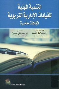 879 200x300 - تحميل كتاب التنمية المهنية للقيادات الإدارية التربوية - اتجاهات معاصرة pdf