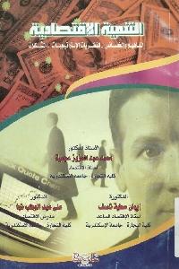 934 - تحميل كتاب التنمية الاقتصادية ( المفاهيم والخصائص - النظريات الإستراتيجيات - المشكلات) pdf