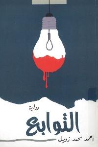 882 - تحميل كتاب التوابع - رواية pdf لـ أحمد محمد زويل
