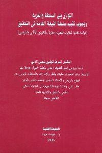 883 200x300 - تحميل كتاب التوازن بين السلطة والحرية ووجوب تقييد سلطة النيابة العامة في التحقيق pdf