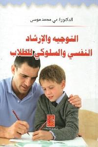 884 - تحميل كتاب التوجيه والإرشاد النفسي والسلوكي للطلاب pdf لـ د. مي محمد موسى